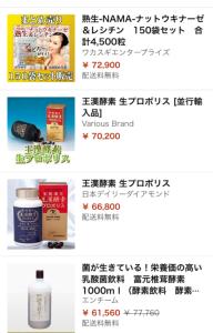 もっとすっきり生酵素Amazon価格