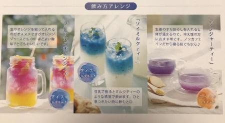 青の花茶飲み方アレンジ