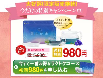 青の花茶公式サイト