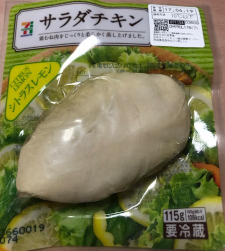 サラダチキンセブンシトラスレモン