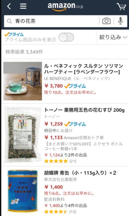 青の花茶Amazon