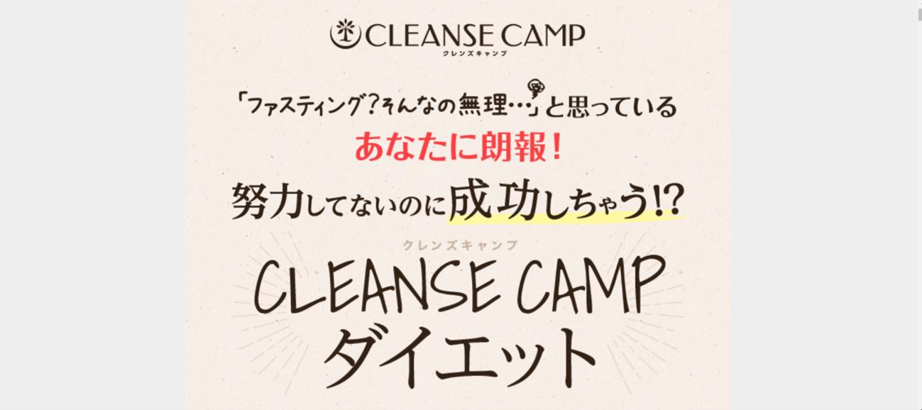 クレンズキャンプ